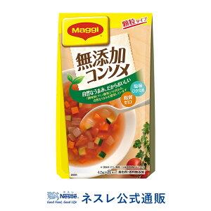 マギー 無添加コンソメ 8本入【ネスレ公式通販】