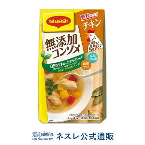 【ネスレ公式通販】マギー 無添加コンソメ チキン 8本入