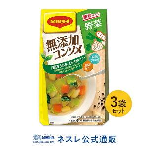【ネスレ公式通販】マギー 無添加コンソメ 野菜 8本入×3袋セット