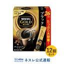 【ネスレ公式通販・送料無料】ネスカフェ ゴールドブレンド スティック ブラック 26本× 12個セット【スティックコーヒー 脱 インスタントコーヒー】