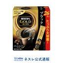 【ネスレ公式通販】ネスカフェ ゴールドブレンド スティック ブラック 26本【スティックコーヒー 脱 インスタントコーヒー】