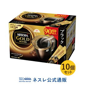 ネスカフェ ゴールドブレンド スティック ブラック 90本× 10個セット【ネスレ公式通販・送料無料】【スティックコーヒー 脱 インスタントコーヒー】