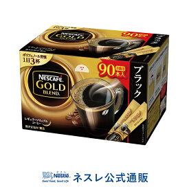 ネスカフェ ゴールドブレンド スティック ブラック 90本【ネスレ公式通販】【スティックコーヒー 脱 インスタントコーヒー】