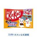 【ネスレ公式通販】キットカット ミニ ハロウィンパック 14枚【KITKAT チョコレート】