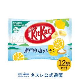 【ネスレ公式通販】キットカット ミニ 瀬戸内 塩&レモン 11枚 ×12袋セット【KITKAT チョコレート】