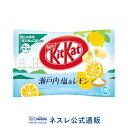 【ネスレ公式通販】キットカット ミニ 瀬戸内 塩&レモン 11枚【KITKAT チョコレート】