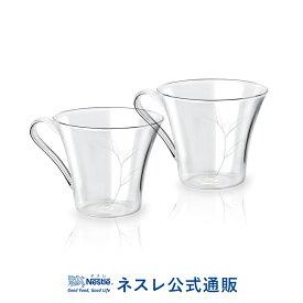 【ネスレ公式通販】ネスレ スペシャル.T ガラス カップ(2個)