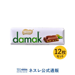 【バレンタイン2020】【ネスレ公式通販】ネスレ damak ダマック バー 12枚セット【チョコレート】