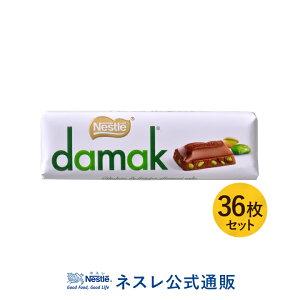 【バレンタイン2020】【ネスレ公式通販・送料無料】ネスレ damak ダマック バー 36枚セット【チョコレート】