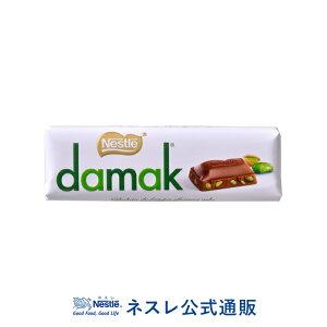 【ホワイトデー2020】【ネスレ公式通販】ネスレ ダマック バー【チョコレート】