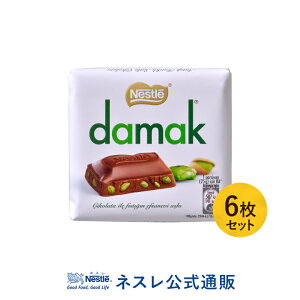 【バレンタイン2020】【ネスレ公式通販】ネスレ damak ダマック スクエア 6枚セット【チョコレート】