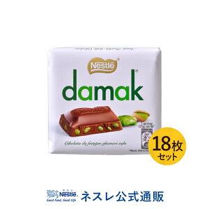 【ネスレ公式通販・送料無料】ネスレ damak ダマック スクエア 18枚セット【チョコレート】