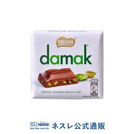 ネスレ ダマック スクエア【ネスレ公式通販】【チョコレート】