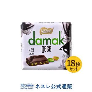 【ネスレ公式通販・送料無料】ネスレ damak ダマック ゲージェ スクエア 18枚セット【チョコレート】