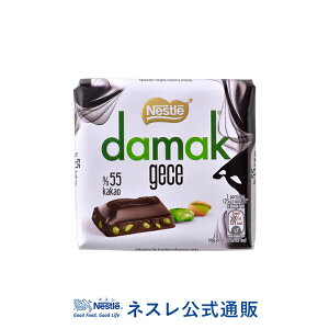 【ネスレ公式通販】ネスレ ダマック ゲージェ スクエア【チョコレート】