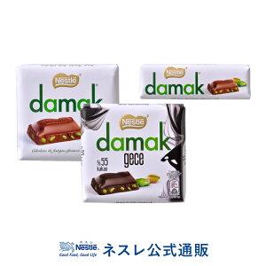 【ネスレ公式通販】ネスレ damak ダマック 3種セット【チョコレート】