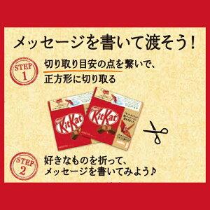 【ネスレ公式通販】キットカットミニ14枚×12【KITKATチョコレート】