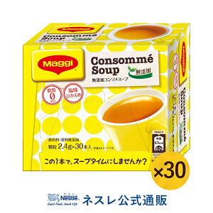 マギー 無添加コンソメスープ 30本入り×30【ネスレ公式通販・送料無料】