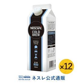 【ネスレ公式通販・送料無料】ネスカフェ コールドブリューコーヒー 無糖 ×12【アイスコーヒー 濃縮タイプ】