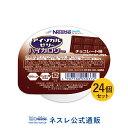 アイソカル ゼリー ハイカロリー チョコレート味 66g×24個セット【アイソカルゼリー HC エイチシー ジェリー ネスレ …