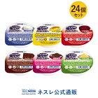 【メーカー直販】アイソカルジェリーHCバラエティパック24個セット【栄養補助食品】