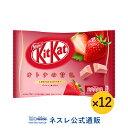 【ネスレ公式通販】キットカット ミニ オトナの甘さ ストロベリー×12【KITKAT チョコレート】
