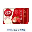 【ネスレ公式通販】キットカット ミニ あまおう苺 12枚【KITKAT チョコレート】
