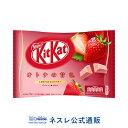 【ネスレ公式通販】キットカット ミニ オトナの甘さ ストロベリー 12枚【KITKAT チョコレート】