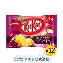 【お一人様1点限り】【ネスレ公式通販】キットカットミニ 秋芋 ×12【KITKAT チョコレート | ネスレ チョコ ミニ お菓…
