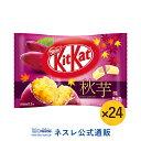 【ネスレ公式通販・送料無料】キットカットミニ 秋芋 ×24【KITKAT チョコレート | ネスレ チョコ ミニ お菓子 おかし…
