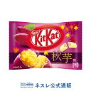 【ネスレ公式通販】キットカット ミニ 秋芋 11枚【KITKAT チョコレート | ネスレ チョコ お菓子 おかし 菓子 スイーツ…