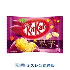 【ネスレ公式通販】キットカットミニ秋芋11枚【KITKATチョコレート】