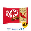 【お一人様1点限り】キットカット ミニ 14枚 ×12【KITKAT チョコレート | ネスレ チョコ お菓子 おかし 菓子 スイー…
