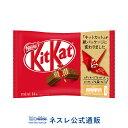 【ネスレ公式通販】キットカット ミニ 14枚【KITKAT チョコレート | ネスレ チョコ お菓子 おかし 菓子 スイーツ スウ…