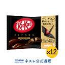 【ネスレ公式通販】キットカット ミニ オトナの甘さ 13枚 ×12【KITKAT チョコレート | ネスレ チョコ お菓子 おかし …