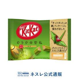 【ネスレ公式通販】キットカット ミニ オトナの甘さ 抹茶 13枚【KITKAT チョコレート】
