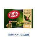 【ネスレ公式通販】キットカット ミニ オトナの甘さ 濃い抹茶 12枚【KITKAT チョコレート】