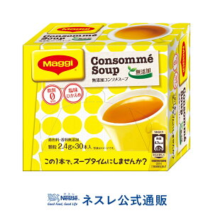 【ネスレ公式通販】マギー 無添加コンソメスープ 30本入り