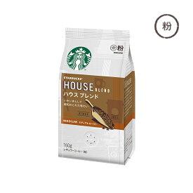 スターバックス コーヒー ハウス ブレンド 160g【ネスレ公式通販】【粉タイプ】