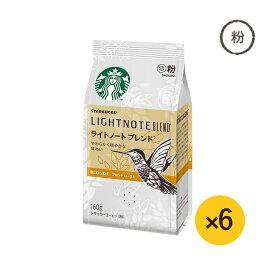 スターバックス コーヒー ライトノート ブレンド 160g ×6【ネスレ公式通販】【粉タイプ】