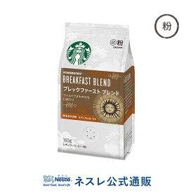 スターバックス コーヒー ブレックファースト ブレンド 160g【ネスレ公式通販】【粉タイプ】