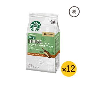 【ネスレ公式通販・送料無料】スターバックス コーヒー ディカフェ ハウス ブレンド 140g ×12