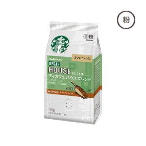 スターバックス コーヒー ディカフェ ハウス ブレンド 140g【ネスレ公式通販】【粉タイプ】