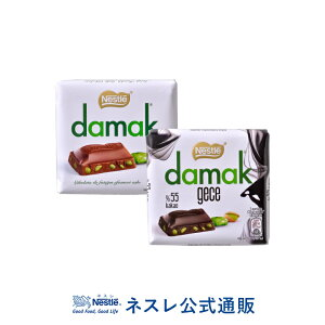 【ネスレ公式通販】ネスレ damak ダマック ペアセット【チョコレート】