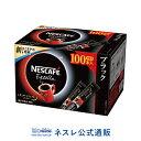 【ネスレ公式通販】ネスカフェ エクセラ スティック ブラック 100本【スティックコーヒー 脱 インスタントコーヒー】