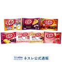 【ネスレ公式通販・送料無料】キットカット ハロウィンセット 2019ver.3【KITKAT チョコレート】