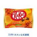 【ネスレ公式通販】キットカット ミニ ショコラオレンジ 12枚【KITKAT チョコレート | ネスレ チョコ お菓子 おかし …