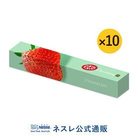 キットカット ショコラトリー ストロベリー 1本×10【ネスレ公式通販】【KITKAT チョコレート】