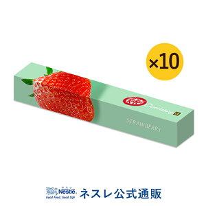 【ネスレ公式通販】キットカット ショコラトリー ストロベリー 1本×10【KITKAT チョコレート】