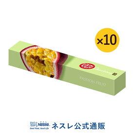キットカット ショコラトリー パッションフルーツ 1本×10【ネスレ公式通販】【KITKAT チョコレート】